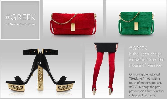 Αρωμα Ελλάδας στη νέα συλλογή του οίκου Versace
