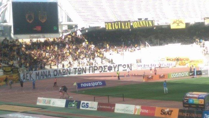 Οι οργανωμένοι της ΑΕΚ έφεραν πρόσφυγες στο ΟΑΚΑ για να δουν το ματς - εικόνα 3