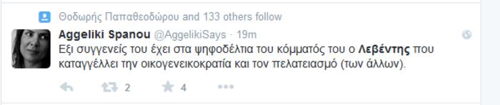 Το Twitter τρολάρει το... σόι του Λεβέντη - εικόνα 3