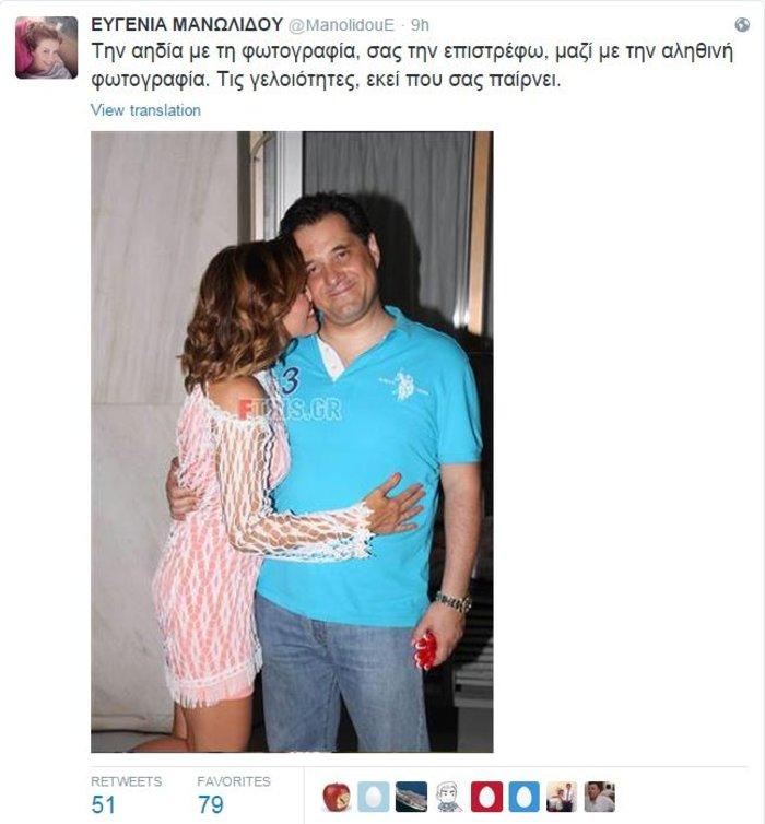 Θύμα photoshop η Μανωλίδου: Η ακατάλληλη φωτογραφία της με τον Αδωνι - εικόνα 2