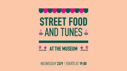 Street Food and Tunes: «Κατάληψη» σε ένα από τα ομορφότερα μουσεία!