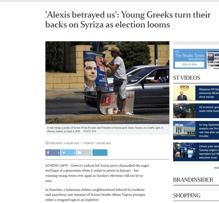 AFP: «Ο Αλέξης μας πρόδωσε» - Οι νέοι γυρνούν την πλάτη στον ΣΥΡΙΖΑ