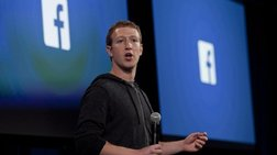 Facebook: Ερχεται και η επιλογή «dislike»