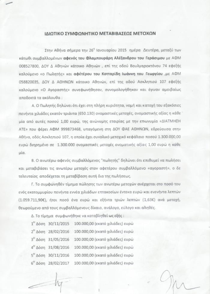 Ακυρη η μεταβίβαση των μετοχών Φλαμπουράρη με ιδιωτικό συμφωνητικό - εικόνα 3