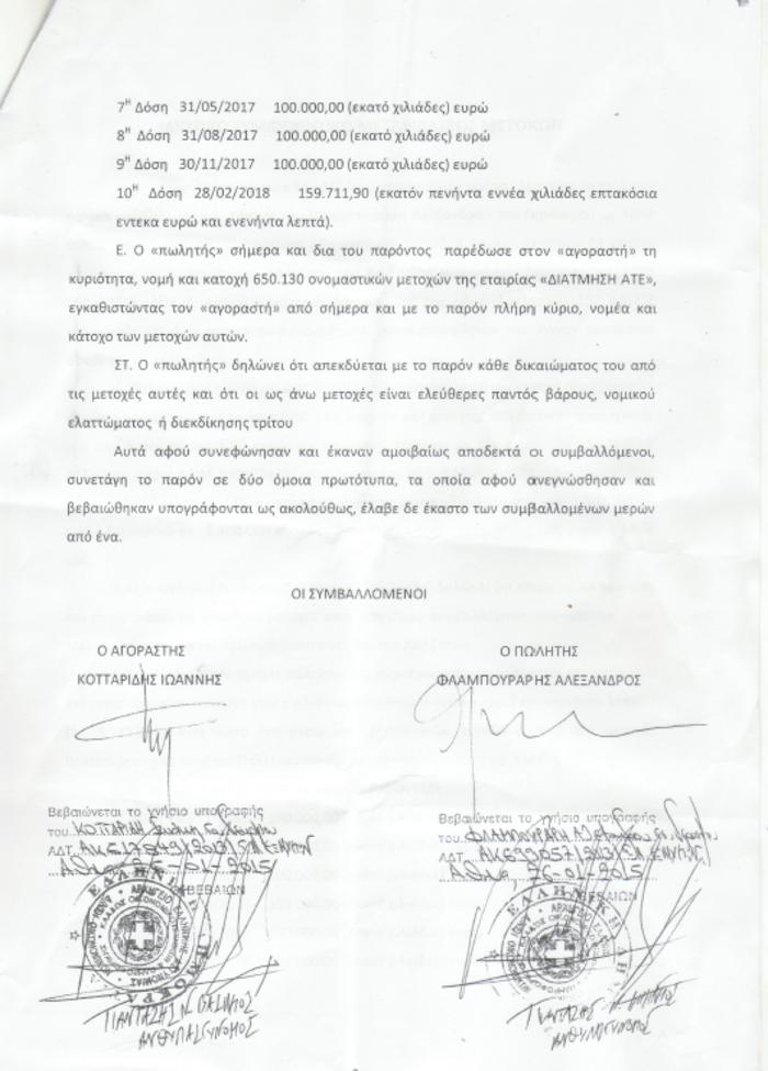 Ακυρη η μεταβίβαση των μετοχών Φλαμπουράρη με ιδιωτικό συμφωνητικό - εικόνα 4