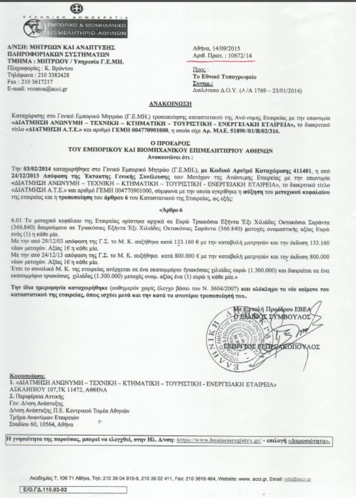 Ακυρη η μεταβίβαση των μετοχών Φλαμπουράρη με ιδιωτικό συμφωνητικό - εικόνα 8