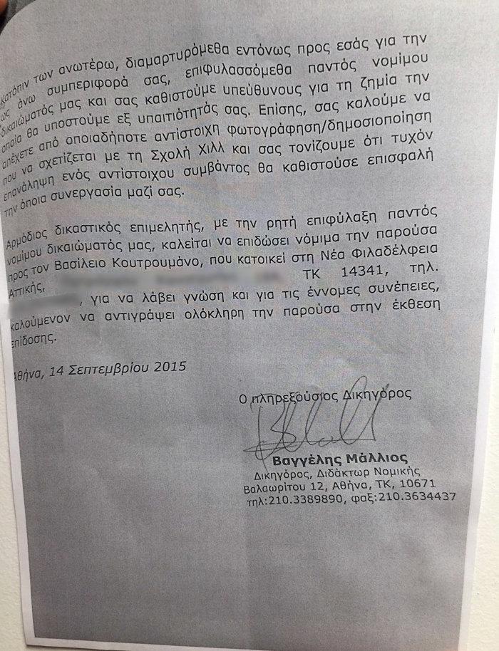 Απειλούν να διώξουν μαθήτρια από τη Χιλλ λόγω Μπαζιάνα - εικόνα 2
