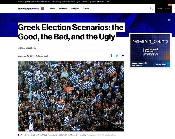 Bloomberg: Το καλό, το κακό και το άσχημο σενάριο για τις εκλογές