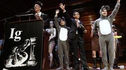 Χάρβαρντ: Απονεμήθηκαν τα «Νόμπελ της τρελής επιστήμης»