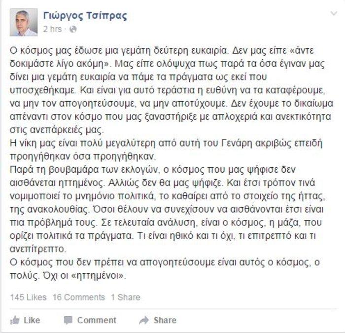 Γιώργος Τσίπρας: Ο κόσμος νομιμοποίησε το Μνημόνιο