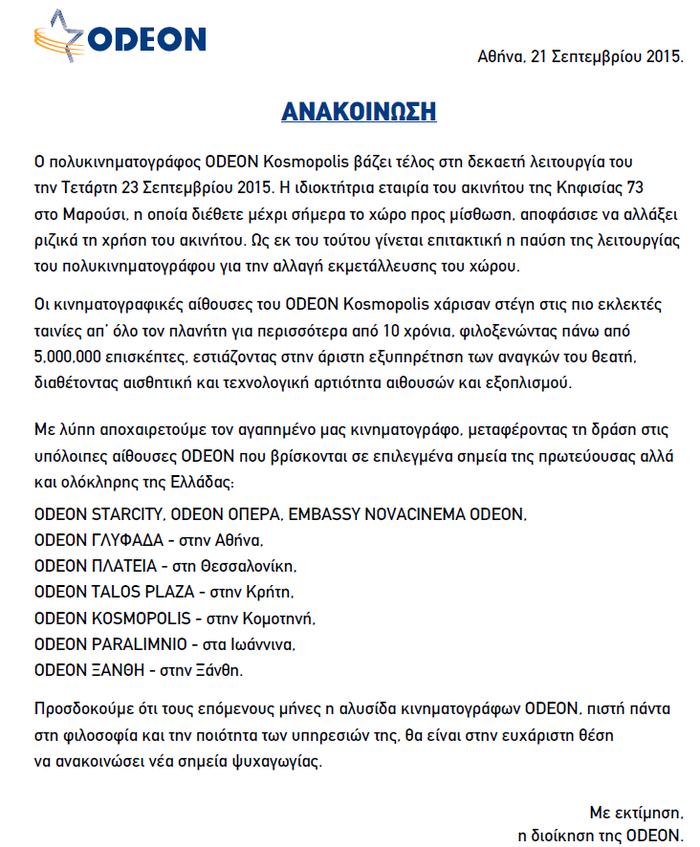 Κλείνει το Odeon Kosmopolis στο Μαρούσι μετά από 10 χρόνια λειτουργίας