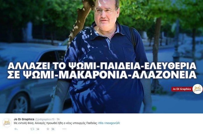 Tο Twitter σχολιάζει τη νέα κυβέρνηση - «Τρέλα» με Τζάκρη και Φίλη - εικόνα 3