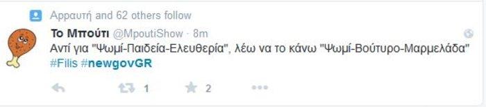 Tο Twitter σχολιάζει τη νέα κυβέρνηση - «Τρέλα» με Τζάκρη και Φίλη - εικόνα 4