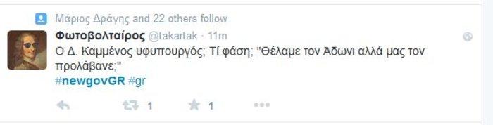 Tο Twitter σχολιάζει τη νέα κυβέρνηση - «Τρέλα» με Τζάκρη και Φίλη - εικόνα 6
