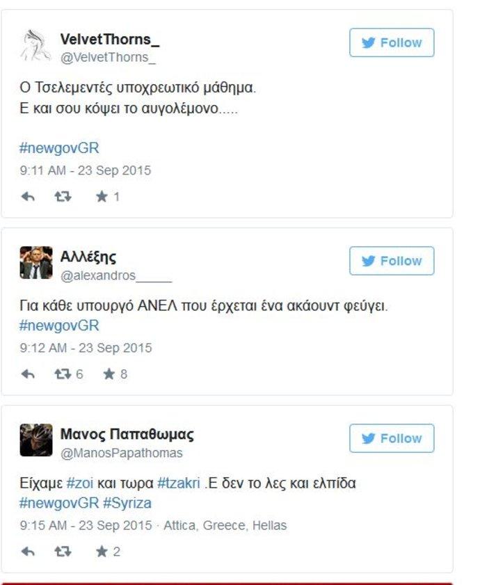 Tο Twitter σχολιάζει τη νέα κυβέρνηση - «Τρέλα» με Τζάκρη και Φίλη - εικόνα 7