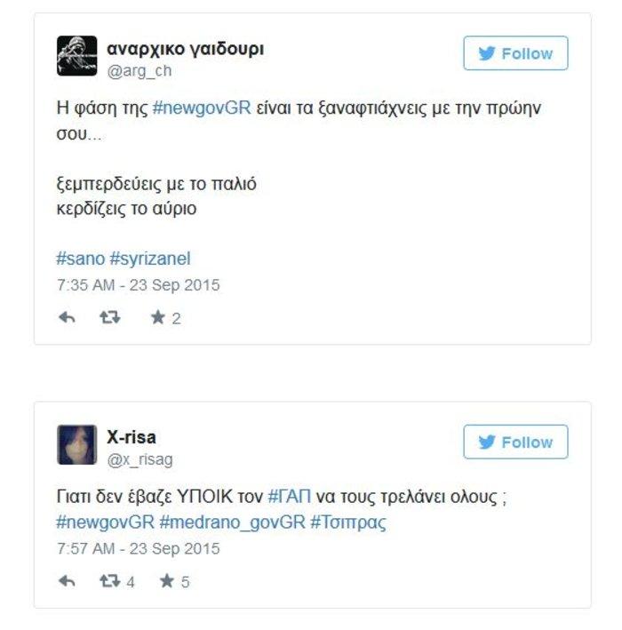 Tο Twitter σχολιάζει τη νέα κυβέρνηση - «Τρέλα» με Τζάκρη και Φίλη - εικόνα 13