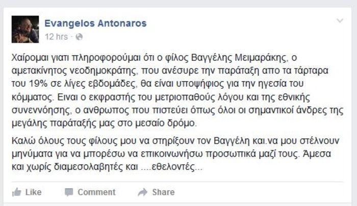 Αντώναρος: Ο Μεϊμαράκης θα είναι υποψήφιος