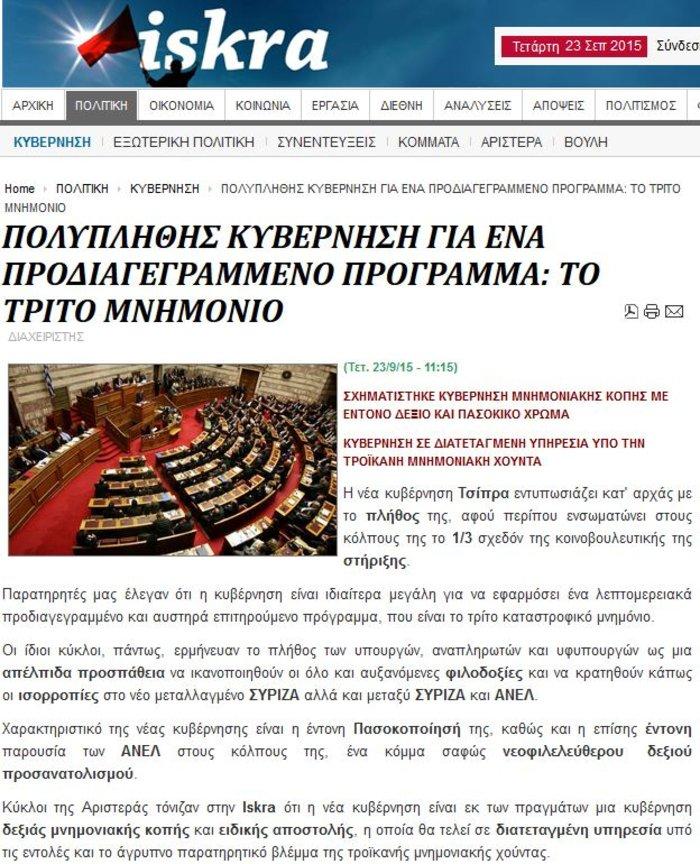 Iskra: Κυβέρνηση ειδικής αποστολής και δεξιάς μνημονιακής κοπής