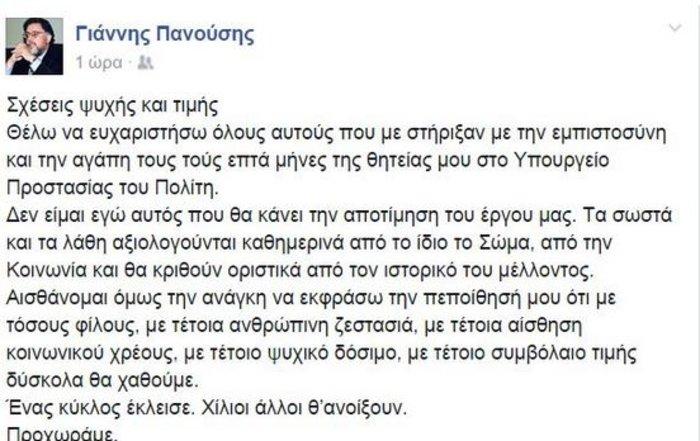 Το «αντίο» αλλά και το επανιδείν του Γ. Πανούση μέσω Facebook:Προχωράμε