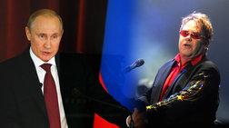 Προσοχή δεν είναι φάρσα:Ο Πούτιν τηλεφώνησε στον Ε.Τζον