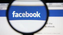 Το Facebook κράσαρε για 20 λεπτά παγκοσμίως: πανικός και αντιδράσεις!