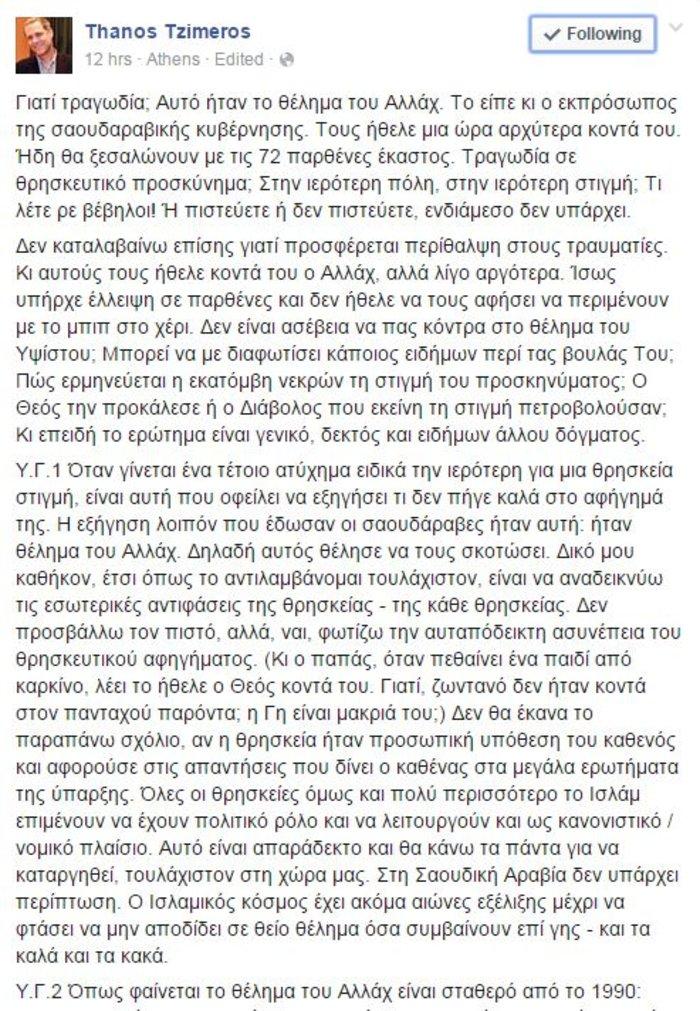Σάλος από τη δήλωση Τζήμερου για την τραγωδία στη Μέκκα
