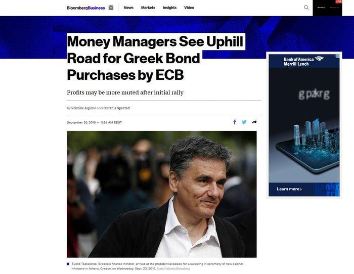 Bloomberg: Θα αργήσει πολύ η ένταξη των ελληνικών ομολόγων στο QE της ΕΚΤ