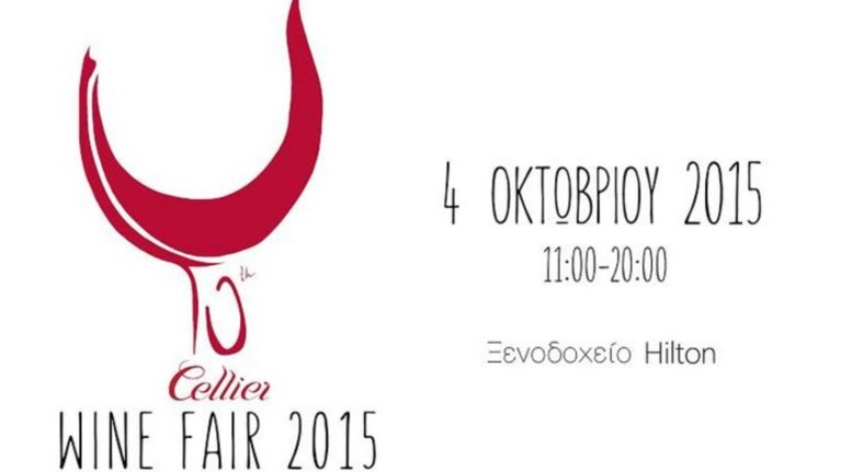 cellier-wine-fair-stis-4-oktwbriou
