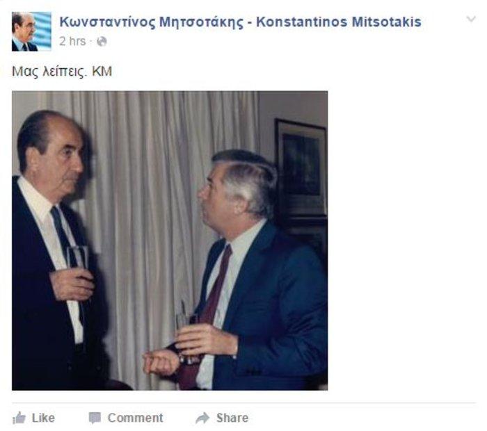 Μήνυμα Μητσοτάκη για τον Μπακογιάννη στο FB -H ιστορική ομιλία στη Βουλή
