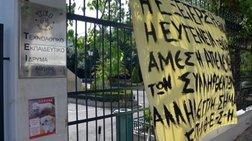 ΤΕΙ Αθήνας: Εληξε η κατάληψη, την Τρίτη η εξεταστική