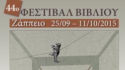 deut44o-festibal-bibliou-giati-prepei-na-pate-sto-zappeio