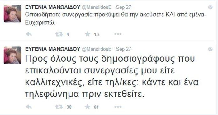 Έξαλλη η Μανωλίδου «αδειάζει» δημόσια την Μπάρμπα - εικόνα 2