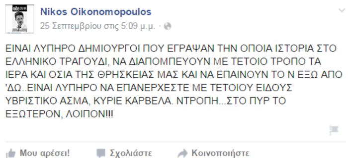 Ο Οικονομόπουλος στέλνει τον Καρβέλα στο πυρ το εξώτερον
