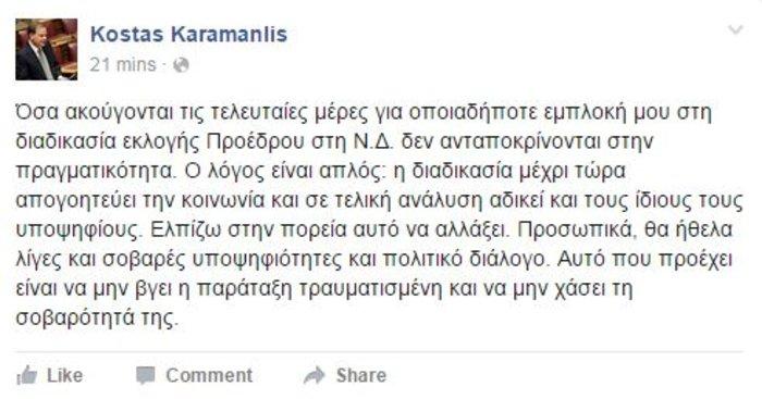 Κ.Καραμανλής: Απογοητεύει η διαδικασία για την αρχηγία