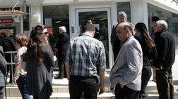 Έλληνες καταθέτες ζητούν 120 εκ. από την Κύπρο για το κούρεμα
