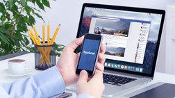 Το facebook κάνει λίφτινγκ: Δείτε όλες τις αλλαγές