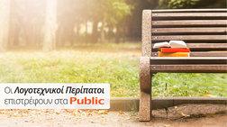 o-epituximenos-thesmos-twn-logotexnikwn-peripatwn-epistrefei-sta-public