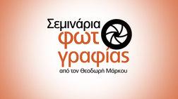 neos-kuklos-seminariwn-fwtografias-apo-ton-thodwri-markou-sta-public