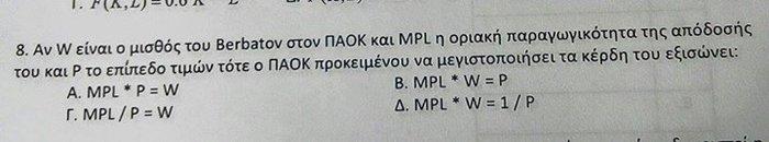 Ο μισθός του Μπερμπάντοφ μπήκε σε θέμα στις εξετάσεις στον Παν.Θράκης!