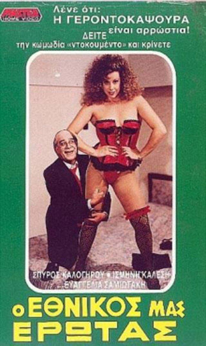Το sex symbol Ισμήνη Καλέση έγινε 58! Επιστρέφει στην τηλεόραση - εικόνα 2