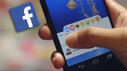 antidraseis-kai-oxi-dislike-button-lansarei-to-facebook