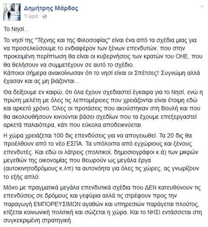 Διαψεύδει ο Μάρδας ότι οι Σπέτσες θα γίνουν το ελληνικό Νταβός
