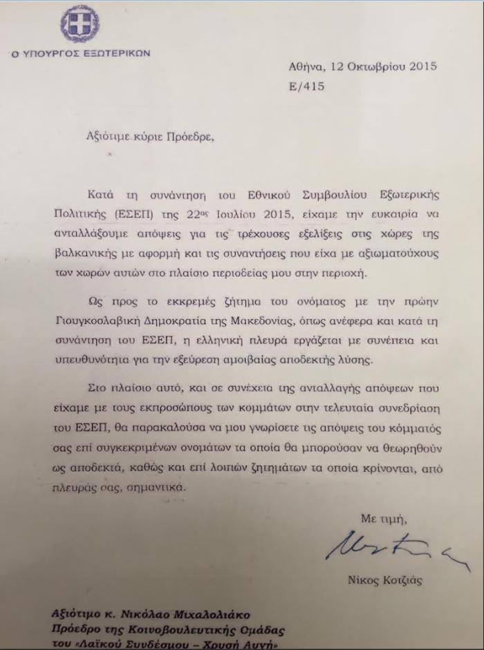 Θύελλα στη Βουλή για την επιστολή Κοτζιά για τα Σκόπια