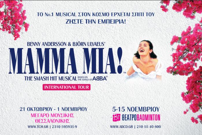 Mamma Mia! Στο Μέγαρο Μουσικής Θεσσαλονίκης και στο θέατρο Badminton