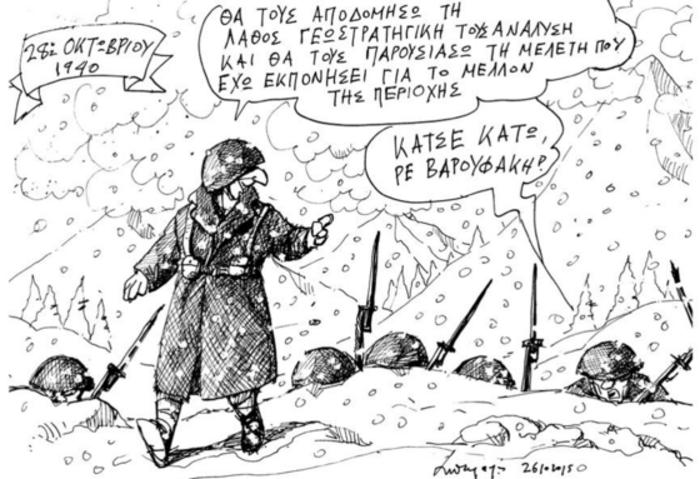 Το σκίτσο του Πετρουλάκη για την 28η Οκτωβρίου