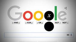 afierwmeno-sta-mathimatika-to-doodle-tis-google