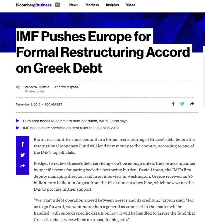 ΔΝΤ: Να δεσμευθεί η Ευρώπη στην αναδιάρθρωση του ελληνικού χρέους