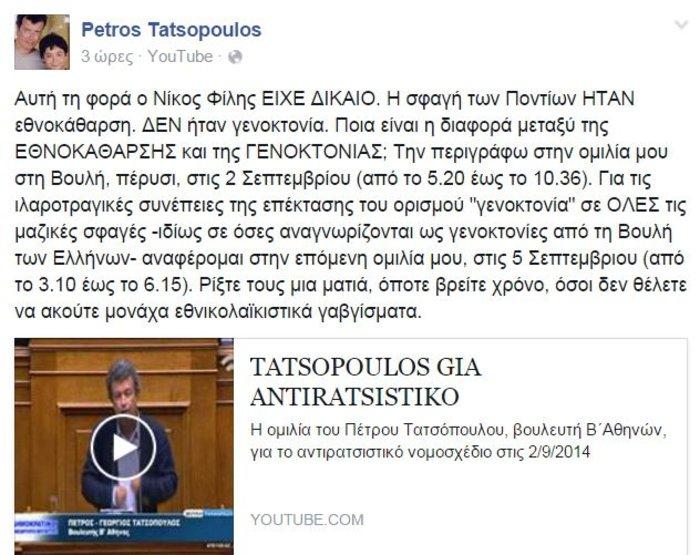 Τατσόπουλος υπέρ Φίλη: «Εχει δίκιο. Δεν ήταν γενοκτονία»