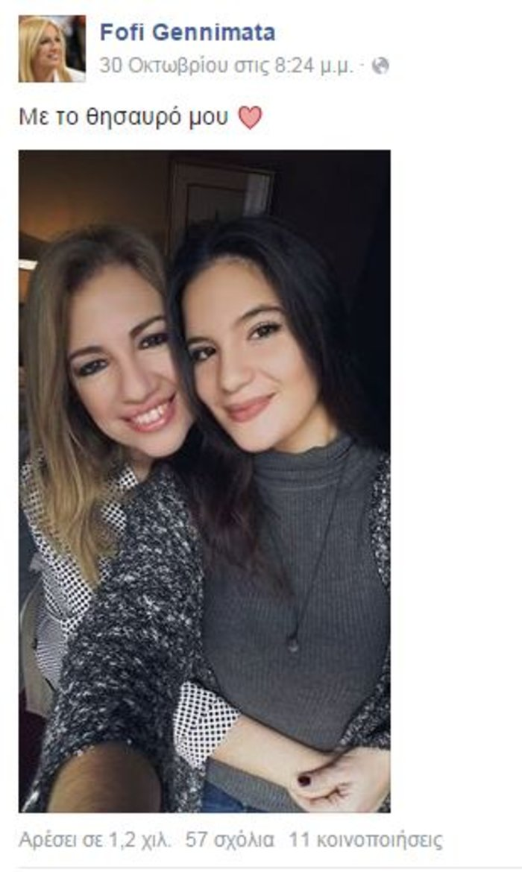 Η κόρη της Φώφης Γεννηματά είναι πια 18 και κούκλα! Δείτε την Αιμιλία - εικόνα 2