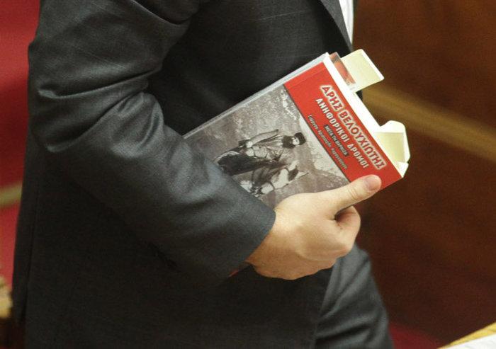 Ο Τσίπρας διάβαζε για τον Άρη Βελουχιώτη στη Βουλή - εικόνα 5